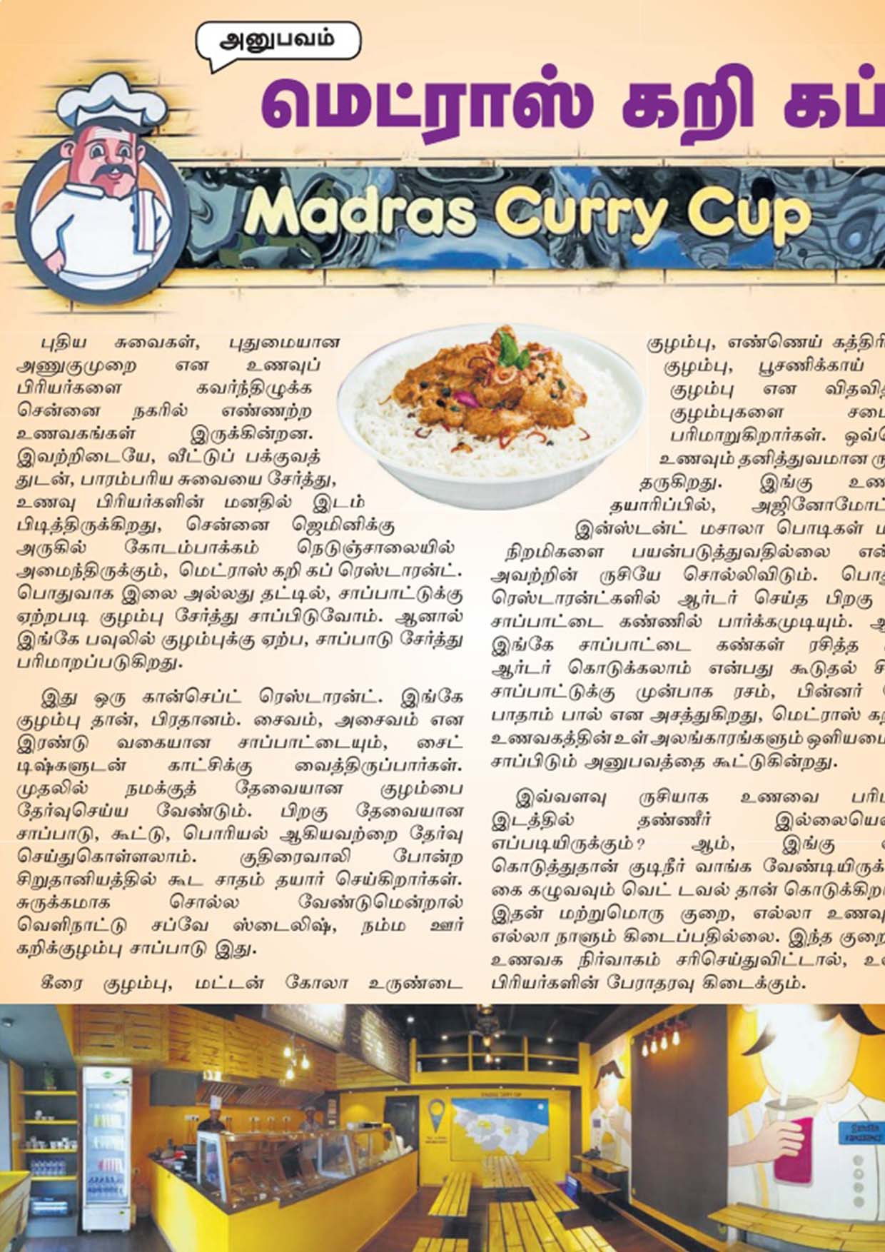 Madras curry cup- Media